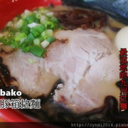 【台中南屯區】日本九州拉麵 Butabako豚箱 日本九州師傅來台給你最道地的九州拉麵