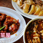 【陽明山美食】野菜屋野菜餐廳 ♥ 竹子湖野菜餐聽推薦 餐廳旁就是菜園 來陽明山就是要來一盤白斬雞及美味野菜