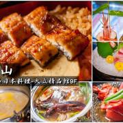[高雄食記] 鰻魚料理|龍蝦火鍋|生魚片「京桃山·活鰻·懷石日本料理」日本原創風味百年老店