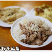 ◊ 古早味 思念的味道 阿母的家常菜  ➩ 吉仔冬瓜飯 土城 安和國小 銅板美食