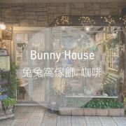 Bunny House 兔兔窩傢飾.咖啡 提供小團體場地出租!