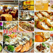 【台北忠孝敦化】極鮮饌複合式創意料理‧新鮮美味、聚餐好選擇!特別的龍膽石斑魯肉飯,青斑、卡啡醬香蟹推薦!