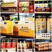 【台東 】團購美食│維閣雞蛋牧場,紅仁蛋捲 、初鹿鮮奶蛋捲最佳伴手禮