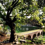 [桃園.龍潭] 大平橋:臺灣歷史建築百景.美麗的紅磚拱橋