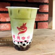 【抹茶紅豆拿鐵漸層飲料】龍角咖啡.為夢幻白綠色漸層再添加暖心的紅豆吧! (附完整菜單Menu)