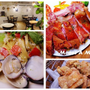 永安市場站美食 ▶ Moose A Maze 麋鹿·迷路 義式餐廳 ▶ 中永和義大利麵・西餐・德國豬腳 隱藏巷弄裡的溫馨義式料理