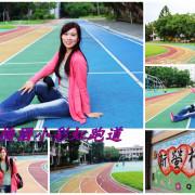 【台北景點】守護充滿童趣的昆蟲園地&螢橋國小彩虹跑道成為校園美拍的聚焦點