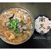 吃。台南|二十年聞臭好味道臭豆腐/麻辣豆腐/豆腐煲「台南天香臭豆腐」。