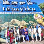 [達娜伊谷自然生態公園] 引人注目的彩繪牆