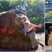 [達娜伊谷自然生態公園] 觀魚˙賞花˙走步道˙過吊橋˙吃美味˙看表演