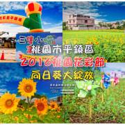 2016桃園花彩節|桃園市平鎮區花場;向日葵迷宮登場,還有很多好吃好玩的等你來發掘。
