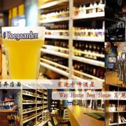 【巷弄】松山區八德路《家途中啤酒屋》不限時溫馨舒適放鬆啤酒店