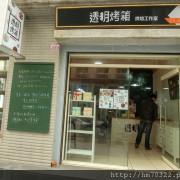 『桃園美食』-中壢環西路.透明烤箱烘焙工作室.Reliable Oven