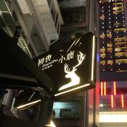 [ 市府站美食 ] 淺藍 × 初衷小鹿原味鍋物~市府站排隊鍋物,吃小火鍋也可以很文青