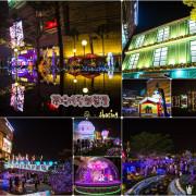 Kaohsiung 高雄‧前鎮 超夢幻的聖誕裝置,水晶球、熱氣球、愛情鎖橋...等,讓我們一起進入浪漫的耶誕世界*夢時代耶誕城Dream Xmas夢幻耶誕