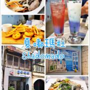 ♚新竹美食♚新竹車站。夏嘟瑪杜。義大利麵。全台獨創義大利麵,舒服浪漫的海洋風情,來自自然的新鮮食材,放鬆又讓人享受的驚艷一餐