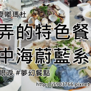 【好食分享】新竹車站 巷弄的特色餐點 地中海蔚藍系列 夏嘟瑪杜 義大利麵
