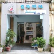[新竹車站]藍色義大利麵味蕾與視覺雙享受全台獨創~夏嘟瑪杜