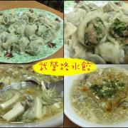 ☞【高雄 鳳山】武營路水餃~北極殿下好吃的水餃店,酸辣湯、蛋花湯!!!