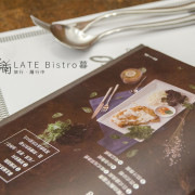 台南‧東區 | LATE Bistro暮 餐酒館,在暮色的傍晚品一口深夜美食