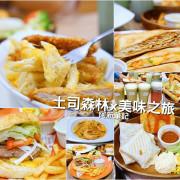 阿新筆記※土司森林x美味之旅 台中早午餐/下午茶推薦,餐點種類多到不知道怎麼選,平價美味,近中興大學。