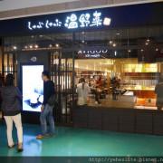 溫野菜 高雄夢時代店 - 有著蔬菜種類眾多、來自台灣本地高品質蔬菜供應的一間火鍋食材吃到飽餐廳