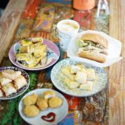 新豐 松林國小對面 漢堡森林早午餐 彩虹餐桌與可愛餐盤 餐點實在又好吃!