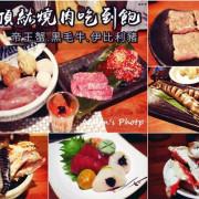 [台北] 捷運西湖站.桌邊服務吃到撐的「帝一帝王蟹頂級燒烤吃到飽」