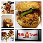 【台中 北區】美味韓式速食漢堡進攻一中商圈,雞胸漢堡厚實多汁好美味。MoMs TOUCH 台中三民店