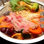 [桃園龍潭] 限量!精燉時蔬高湯,極度堅持食材高品質!限量是殘酷的,晚來沒得吃!~好蒔鍋物