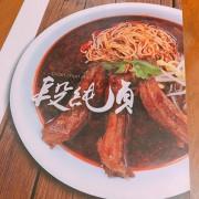 來自新竹人氣牛肉麵,濃濃四川味!! -「段純貞牛肉麵」高雄夢時代店