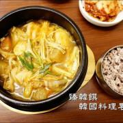 【台中西屯】臻韓饌 韓國料理專門店。道地美味的韓國料理,陶鍋燉肉很不簡單 海鮮煎餅也是必點餐點之一
