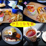 ☞【高雄 左營】世奇文創餐廳~200元就能吃到澎湃的早午套餐,飲料還能免費續N杯!!充滿藝術氣息的餐廳,左營巨蛋捷運站附近