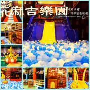 [彰化♥辭修路]麻吉樂園-彰化海盜館 。小孩的玩樂天堂