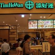 高雄左營區=<食>添好運~號稱『全世界最便宜的米其林餐廳』~漢神巨蛋一級戰區=