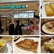 米其林一星的香港好味道~添好運TimHoWan