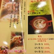 潮州六必居砂鍋粥-新北板橋-現煮海鮮粥味美料多