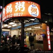 板橋六必居潮州沙鍋粥