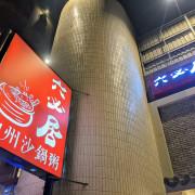 【台北食記】板橋六必居潮州一品沙鍋粥(中山總店)