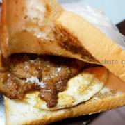 【桃園早餐】朝司暮想 大業店-早上就是要吃肉蛋吐司!沙拉蛋吐司餡料厚又有味道、爆好吃.肉排蛋吐司/桃園早餐/桃園美食/在地人推薦