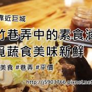 【好食分享】靠巨城 新竹巷弄中的素食滷味 蔬覓蔬食美味新鮮