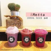 台中北區_ iMetta 只採用蜂蜜和黑糖調味,現打新鮮蔬果飲品,天然又健康(近中國醫、新民高中)