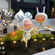 ▌新竹景點 ▌新竹出現【幾米夢幻世界】/新竹晶品城購物廣場!1F&12F