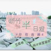 2017台灣旅遊/♥新竹半日遊♥/新竹行程推薦/夢幻少女的下午茶行程!有美照有美食半天也能好好玩!/