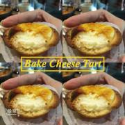 【台北/捷運中山站】北海道跨海熱銷甜點◎Bake Cheese Tart 起司塔◎新光三越南西分店爆朋商品