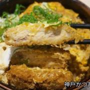 (美食)北市信義 「神戶かつ丼吉兵衛」日本神戶豬排丼名店來台! 信義區/豬排/丼飯/日本