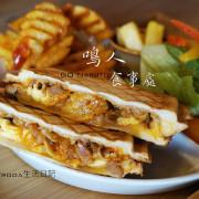 [南京復興早午餐] 鳴人食事处:熱壓吐司早午餐.外帶方便.週六限定豪華升級版套餐!