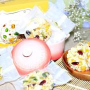 台中伴手禮︱禮愫 - 爆米香 每口都有不一樣的果香風味,加入創意巧思,讓回憶裡的滋味更加迷人耀眼!