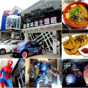 (台南。歸仁區景點)歐雅英雄主題館:英雄聯盟,鋼鐵人,蜘蛛人,一比一英雄公仔模型大集合! |二樓還有英雄主題餐廳&禮品選購區|周末聖誕活動,熱烈舉辦中|歐雅室內設計公司 /  歐雅系統家具|