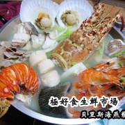 【宅配】樂天市場 極好食 傳說中的痛風系料理 貝里斯龍蝦火鍋 超豪華海味
